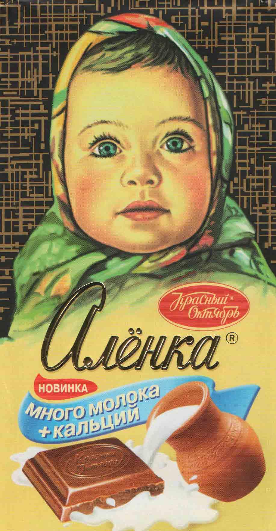 Шлюхи иваново молочный шоколад 5 фотография